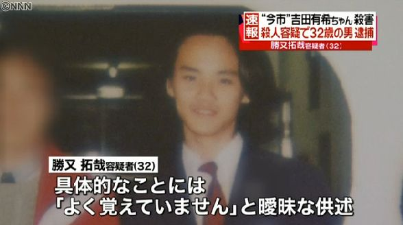 9年前の「栃木の小1女児殺害事件...