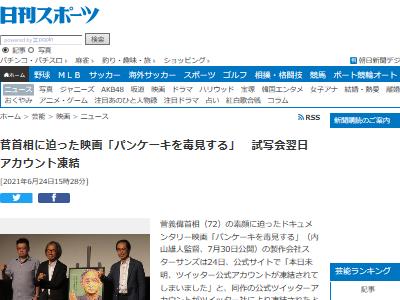 菅首相 パンケーキを毒味する 凍結に関連した画像-02