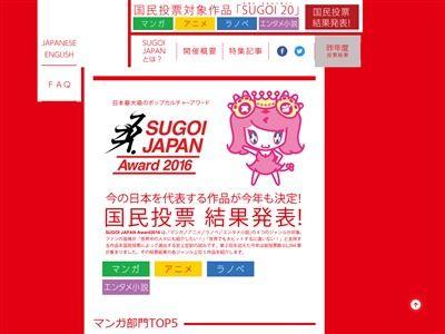 SUGOI JAPAN2016 四月は君の嘘 ワンパンマン ダンまちに関連した画像-02