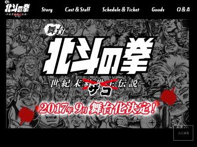 北斗の拳 舞台化 武論尊に関連した画像-02