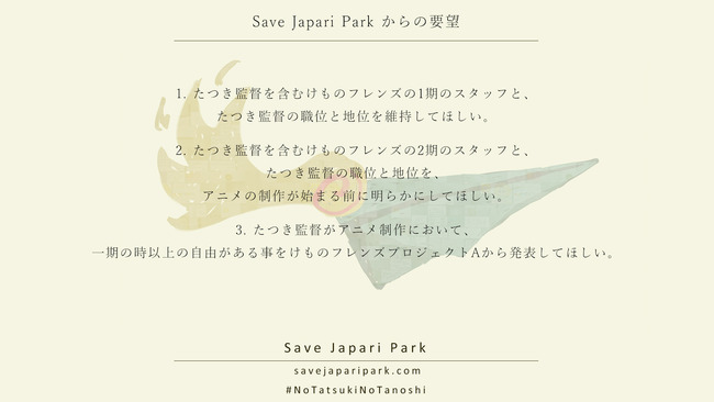 けものフレンズ たつき監督 文化庁 消費者庁 日本政府 savejapariparkに関連した画像-03