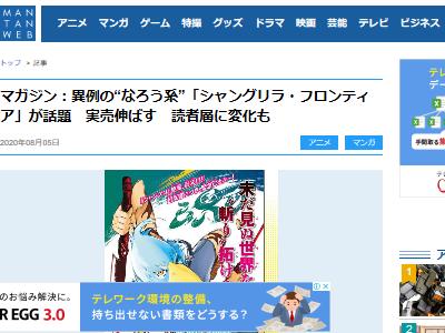 週刊少年マガジン なろう系 漫画 実売 新規読者 増加 シャングリラ・フロンティア シャンフロ に関連した画像-02
