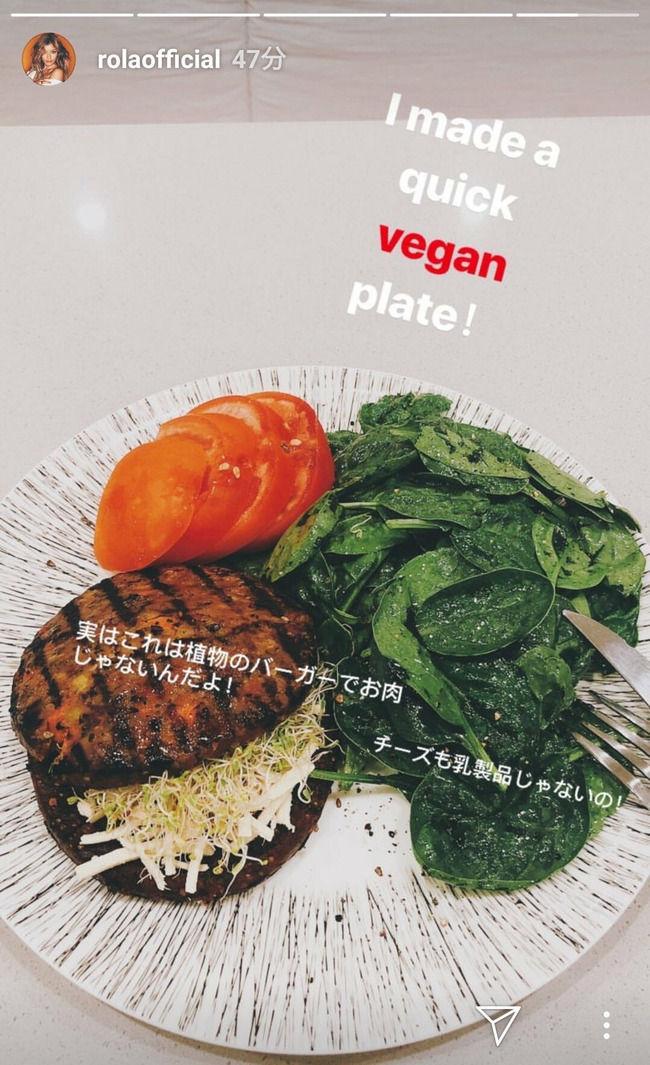 ローラ ヴィーガン 肉料理 インスタに関連した画像-03