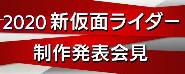 令和 仮面ライダー 発表に関連した画像-01