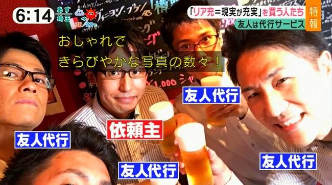 リア充 アピール 代行 サービス SNS 友達に関連した画像-06