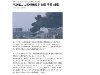 東京電力 黒煙 停電に関連した画像-03