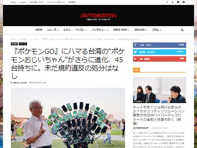 ポケモンGOおじいちゃん45台に関連した画像-02