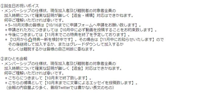 雪城眞尋 にじさんじ 炎上 Vtuber 月額会員 メンバーシップ 特典 ファンクラブに関連した画像-04