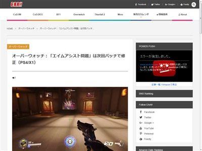 オーバーウォッチ エイムアシスト バグ 修正 パッチ PS4 コンシューマ版に関連した画像-02
