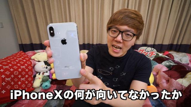 ヒカキンiPhone8に関連した画像-09