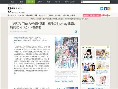 ARIA AVVENIRE OVA 単体 Blu-rayに関連した画像-02