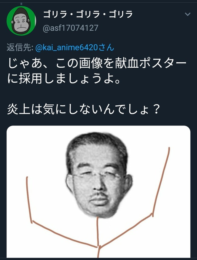 宇崎ちゃん 献血 ツイッター 昭和天皇 に関連した画像-02