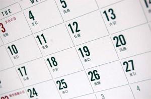 カレンダー 回収 六曜に関連した画像-01