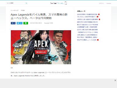 Apexスマホ版正式発表に関連した画像-02