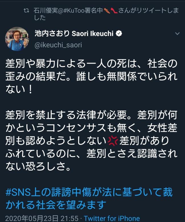 安倍晋三 安倍総理 安倍首相 木村花 左翼 誹謗中傷 ダブスタ お前が言うなに関連した画像-14