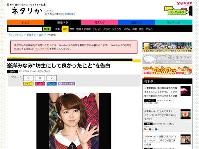峯岸みなみ AKB48に関連した画像-02