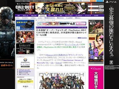 オーバーウォッチ 日本語版 PS4 ブリザードに関連した画像-02