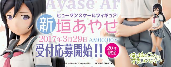 等身大フィギュア 展示会 秋葉原 フィギュレックスに関連した画像-07