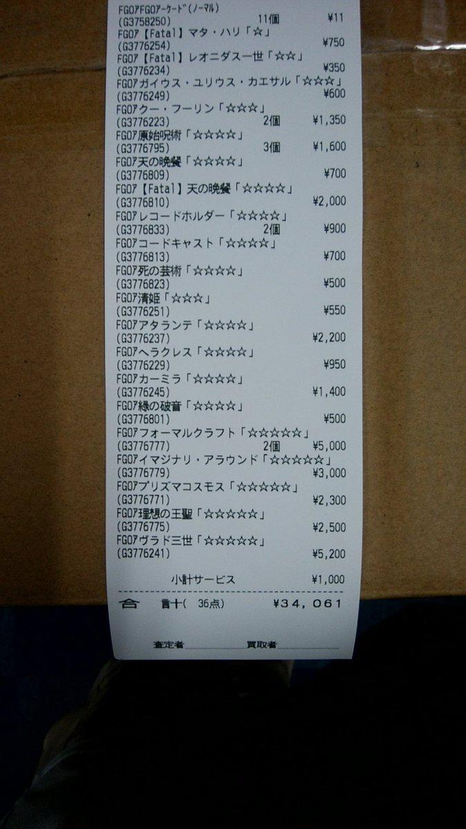 FGOアーケード カード 買い取り 錬金術に関連した画像-02