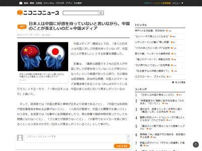 中国 日本 好感度 環境 ゴミ 収入 購買力に関連した画像-02