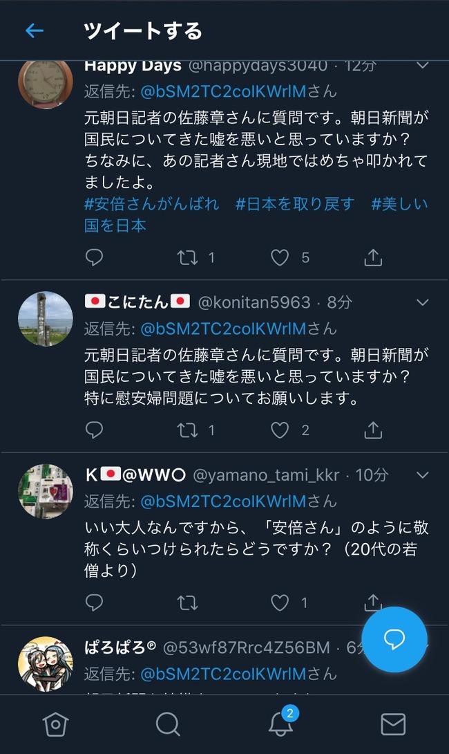 元朝日新聞記者 ブーメラン 左翼 パヨクに関連した画像-08