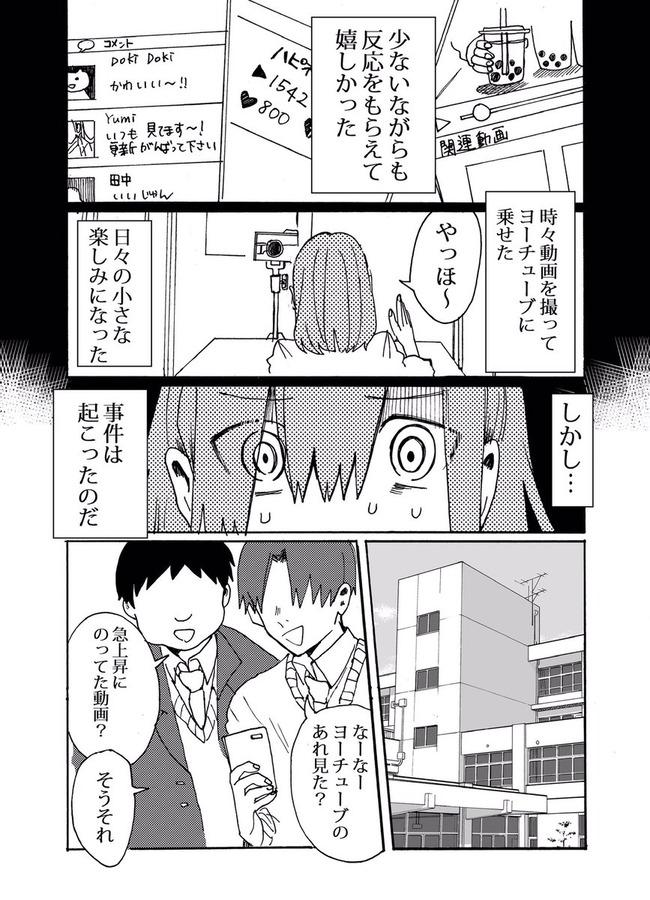 双子 妹 陰キャ 姉 陽キャ 漫画 動画 投稿に関連した画像-05