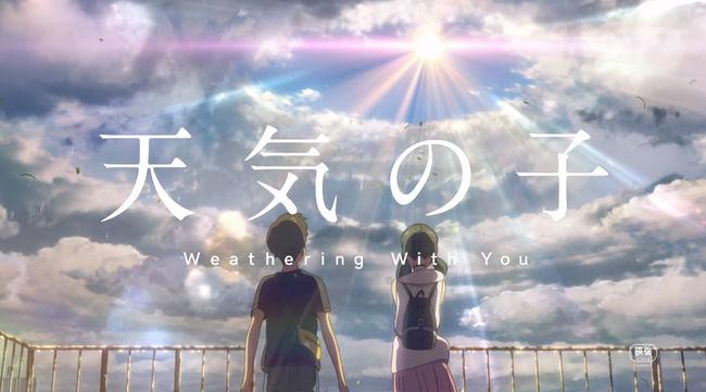新海誠監督最新作『天気の子』、「君の名は。」とは真逆の作品に!?いつもの新海節くるー!?