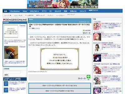 日本一ソフトウェア 勇者 魔王に関連した画像-02