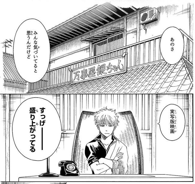 銀魂 新宿駅 宣伝ポスター ギャグに関連した画像-03