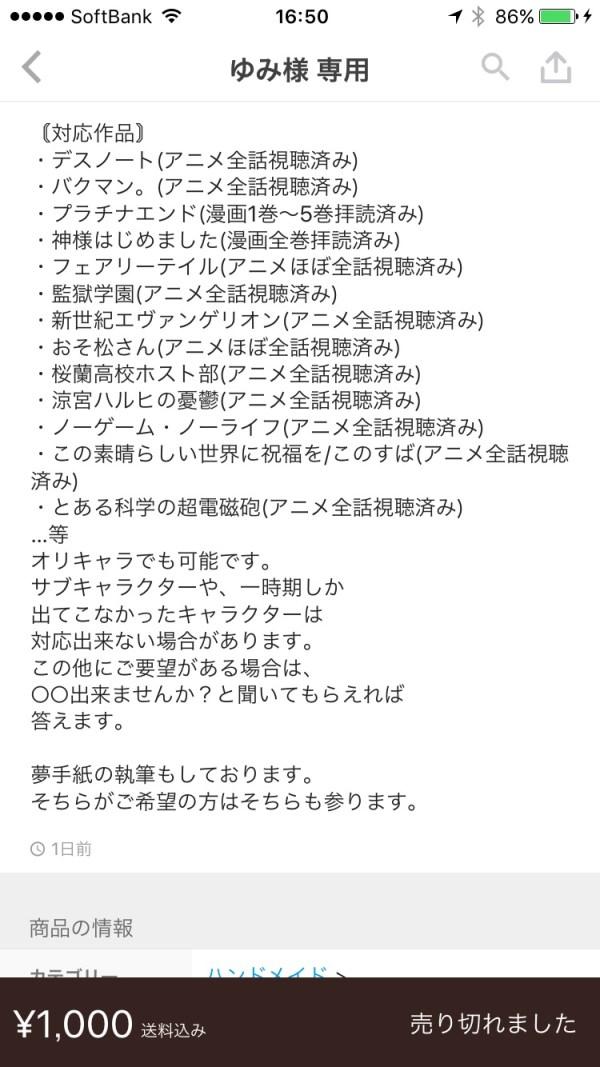 メルカリ アニメキャラ なりきり 夢LINE 権利に関連した画像-04