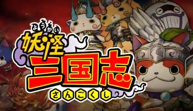 レベルファイブ 妖怪三国志 妖怪ウォッチ 三国志 コーエー 発売日に関連した画像-01