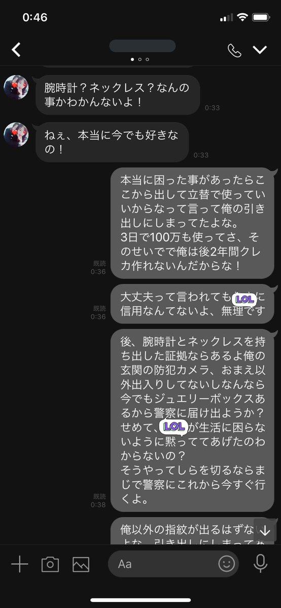 元カノ トラウマ LINE 復縁に関連した画像-06