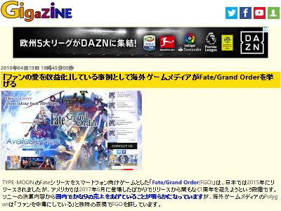 FGO 海外 ゲームメディア ファン 愛 収益化に関連した画像-02