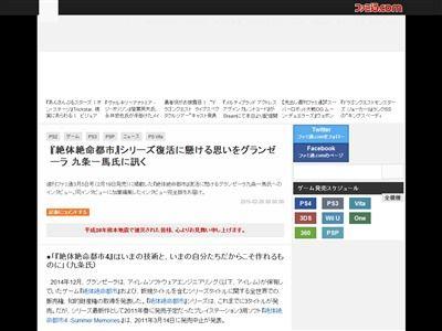 絶体絶命都市4 発売中止 熊本地震 グランゼーラ 九条一馬に関連した画像-02