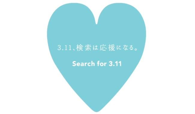 東日本大震災 3.11 Yahoo! ヤフー 寄付に関連した画像-01