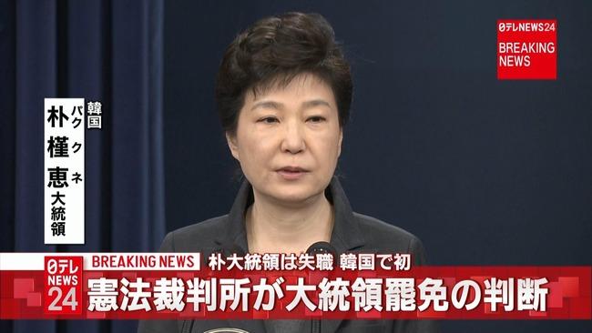 韓国 パククネ大統領 罷免に関連した画像-01