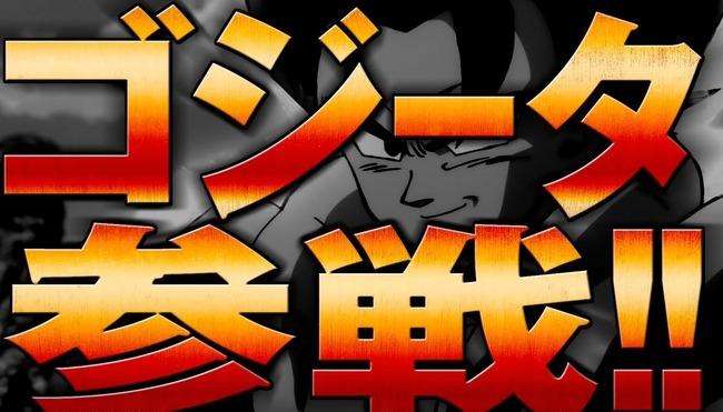 劇場版 ドラゴンボール超 ブロリー 予告 PV ネタバレ ゴジータに関連した画像-03