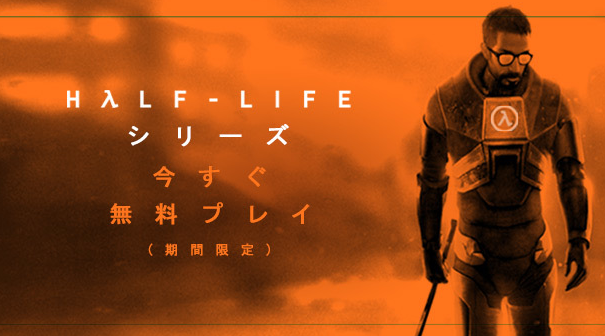 Half-Life 無料に関連した画像-01