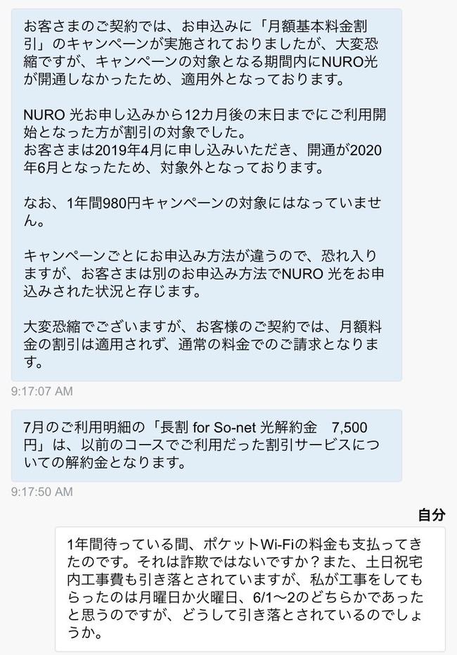 NURO光 炎上 工事 遅延 料金 詐欺に関連した画像-03