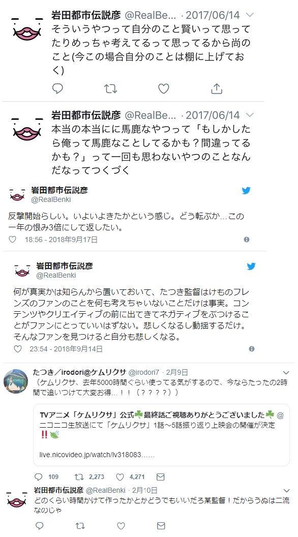 けものフレンズ2 岩田俊彦 細谷P 炎上に関連した画像-08