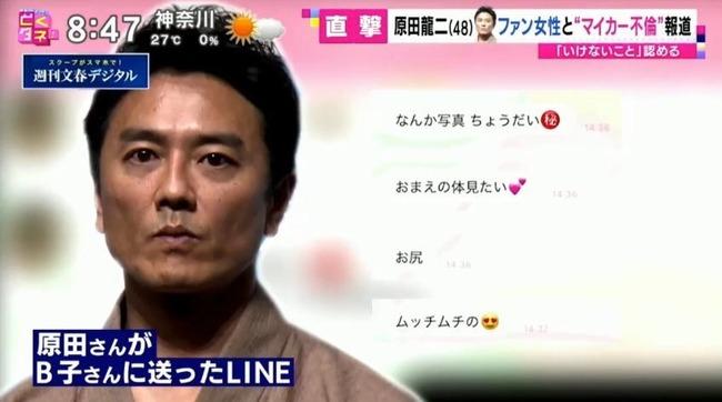 原田龍二 不倫 LINEに関連した画像-03