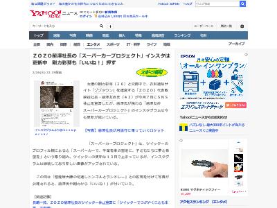 ZOZO前澤社長 スーパーカープロジェクト インスタ 更新に関連した画像-02