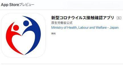 新型コロナ 接触確認アプリ COCOA 疑問 プライバシー 個人情報に関連した画像-01