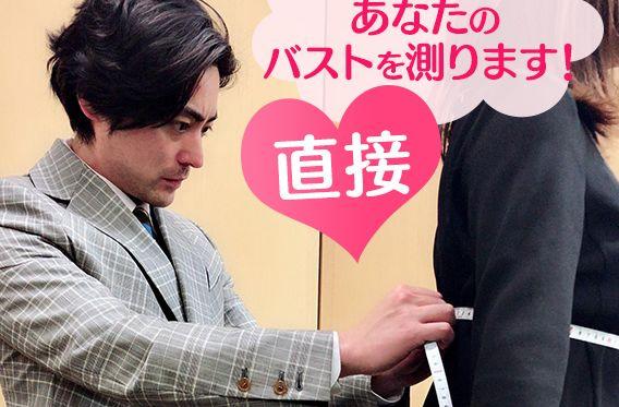 山田孝之 バスト 測定 下着に関連した画像-01