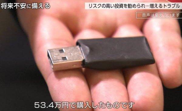 大学生 マルチ商法 情報商材 投資 USB 53万円に関連した画像-01