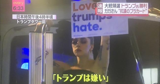 日本テレビ レディーガガ 捏造 誤訳に関連した画像-03