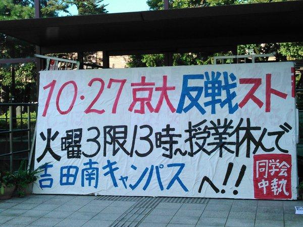 京大 ストライキ バリケードに関連した画像-01