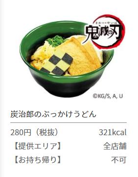 鬼滅の刃 くら寿司 ぶっかけうどん 下ネタ 炭治郎 コラボに関連した画像-03
