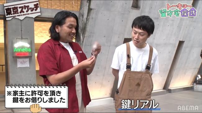 ABEMA 東京スケッチ トーキョー留守宅探訪 フェミニスト 炎上に関連した画像-05