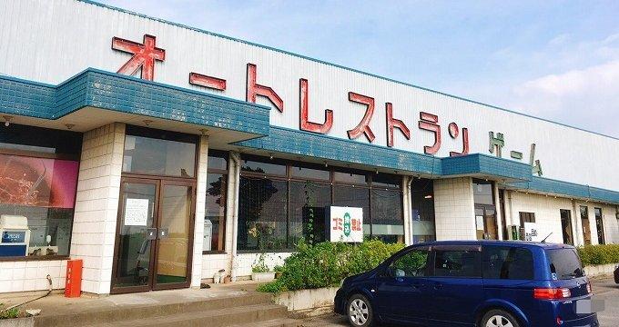 埼玉 行田市 オートレストラン 自販機メシ 鉄剣タロー 閉店に関連した画像-01